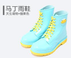首页鞋类g