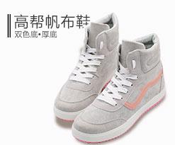 首页鞋类h